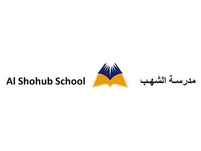 12-al-shohub-school
